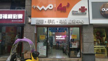 急轉望城區50㎡中國聯通店_搜門面網