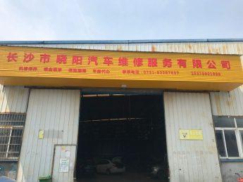优价转让雨花区天际岭450㎡晓阳汽车修理厂_搜门面网