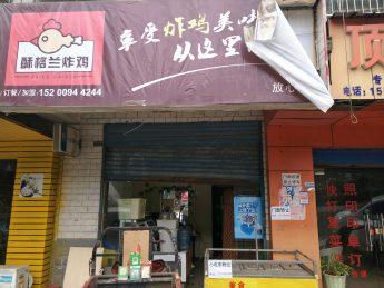 急转岳麓区23㎡酥格兰炸鸡店_搜门面网