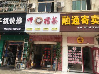 急轉星沙泉塘小學附近30㎡特色擂茶店_搜門面網