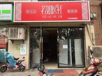 芙蓉區東方之珠190㎡超級旺鋪低價轉讓_搜門面網
