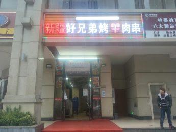 急转岳蔍区梅溪四季二期80㎡烧烤店_搜门面网