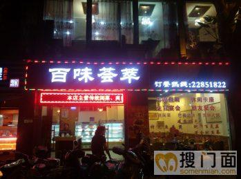 鼓楼区白马路旁盈利餐饮店转让_搜门面网