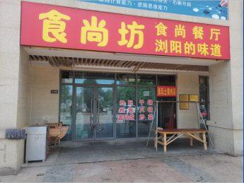 芙蓉区人民东路牛津街50平米餐馆转让_搜门面网