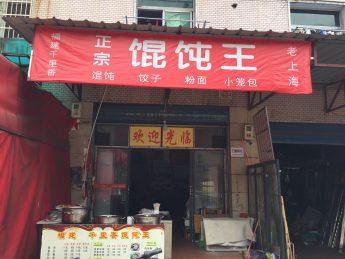 龙吉湾小区60㎡超级旺铺门面低价转让_搜门面网