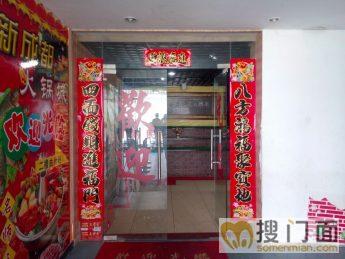 上街大学城火锅店转让_搜门面网