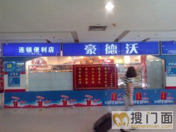 火车站地下淘宝城店铺出租_搜门面网