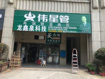 急转梅溪湖东方红路70㎡五金店_搜门面网
