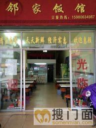 福大万象学生街餐饮店转让_搜门面网