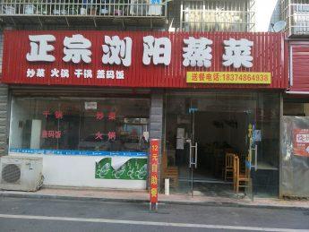 低價急轉芙蓉區望龍新村82㎡蒸菜館_搜門面網