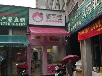 急转开福区万国城一期60㎡零食连锁店_搜门面网
