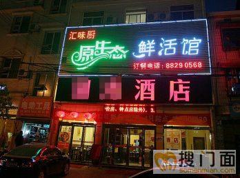 汽车西站麓景路29间房宾馆+400平方餐饮店急转_搜门面网
