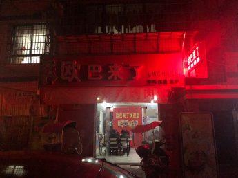 急轉中南大學后湖小區130㎡餐飲旺鋪_搜門面網