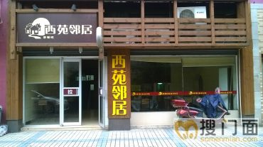 天元购物广场附近餐馆转让!_搜门面网