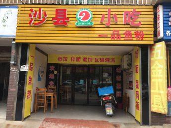 雨花区鄱阳小区南门47㎡旺铺餐饮门面急转_搜门面网