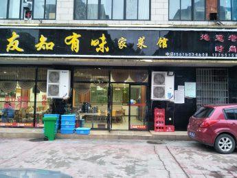 急转望城区月亮岛建材市场B3栋170㎡餐饮店_搜门面网