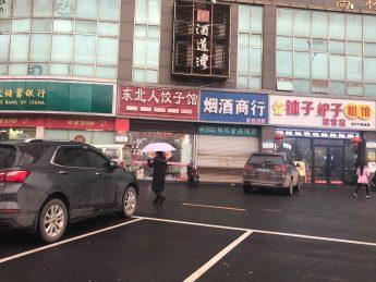 急转星沙汽配城72㎡临街拐角门面_搜门面网