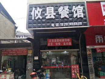 急转芙蓉区嘉雨路中星苑120㎡餐饮店_搜门面网