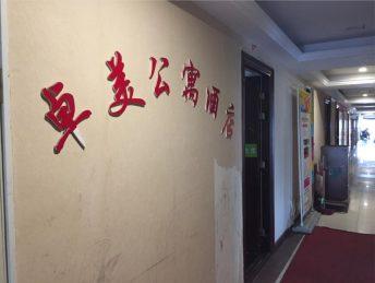 奥克斯国际公寓B座955号600㎡公寓酒店转让_搜门面网
