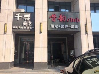 急转星沙山水湾150㎡湘龙路临街旺铺_搜门面网