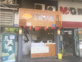 天心区林科大后门常青藤小吃街奶茶店转让_搜门面网