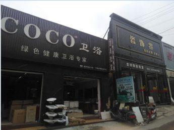 芙蓉區陶瓷市場內120㎡衛浴店虧本轉讓_搜門面網