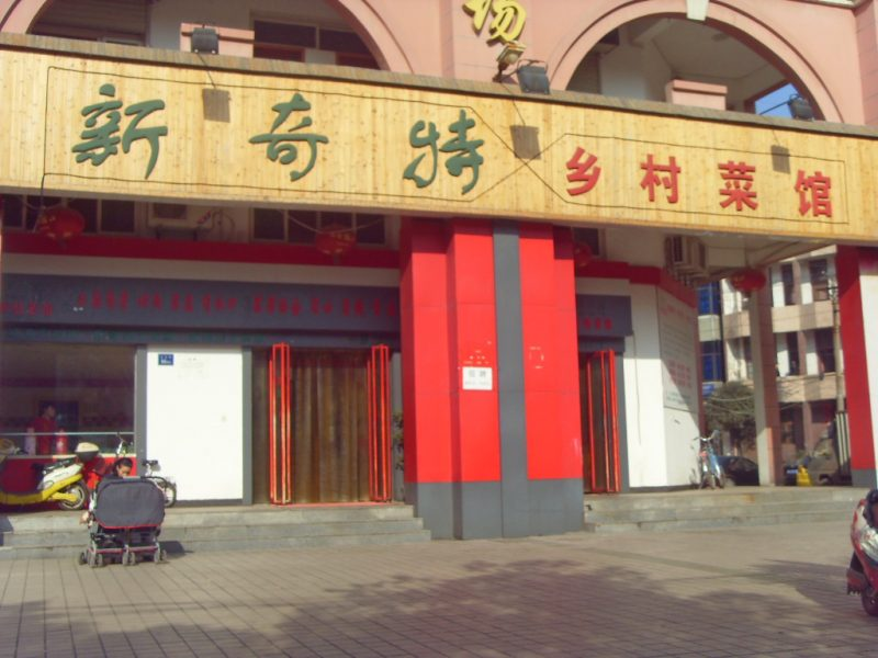 蔡甸中心酒楼v酒楼中城区转让长安睿骋CCPD档抖动图片