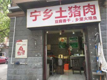 三湘大市场旁火星一片15㎡旺铺转让_搜门面网