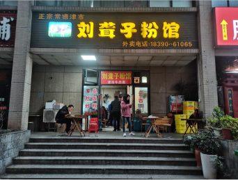 环保科技园30㎡粉面馆转让_搜门面网