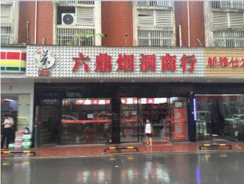 雨花亭金地巷180㎡三層門面低價轉讓_搜門面網