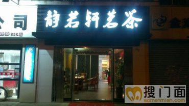五四北盈利茶艺居转让_搜门面网