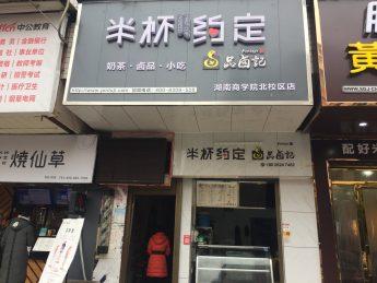 望城区北津学院后半街18㎡超级旺铺门面转让_搜门面网