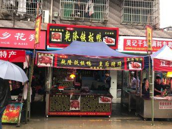(空转)四方坪商贸城30㎡乾隆铁板鸭店_搜门面网
