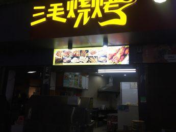 岳麓区渔湾码头15㎡超级旺铺烧烤店低价转让_搜门面网