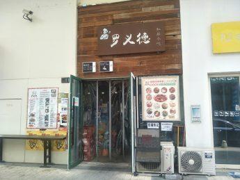 低价急转岳麓区阳光100后街72㎡餐饮店_搜门面网