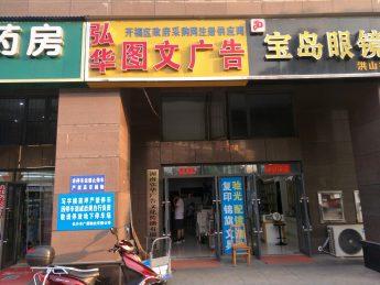 空轉開福區雙河路江景華府洪華104㎡圖文廣告店_搜門面網