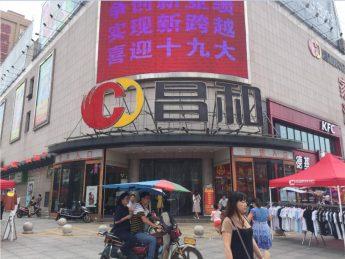 星沙昌和购物中心32㎡旺铺转让_搜门面网