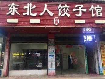 星沙松雅小区110㎡超级旺铺门面低价转让_搜门面网