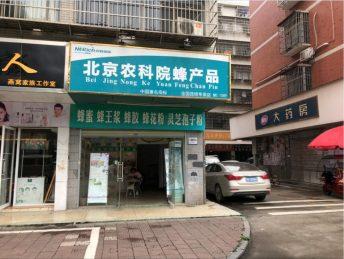 急转四方坪70㎡北京农科院蜂产品店_搜门面网