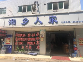 急转榔梨蓝思科技厂区门口160㎡餐馆_搜门面网