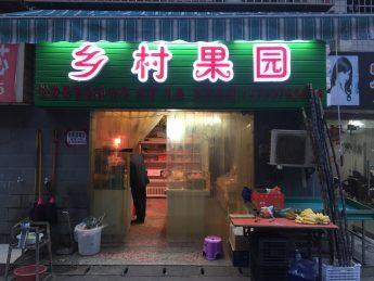 雨花区板塘小区30㎡超级旺铺水果店转让_搜门面网