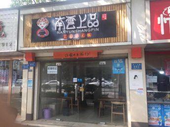 芙蓉区五一大道临街40㎡餐饮店转让_搜门面网