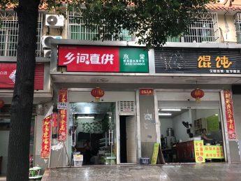 急转望城医学院21㎡十字路口处水果店_搜门面网