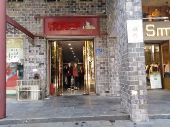 空转芙蓉区马王堆古汉路110㎡服装店_搜门面网