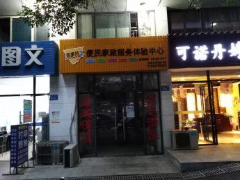 空转韶山中路100㎡临街门面_搜门面网