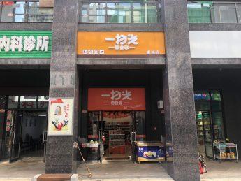 急轉望城潤和長郡商業街45㎡連鎖零食店_搜門面網