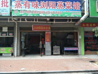 急转星沙松雅小区60㎡餐饮店_搜门面网
