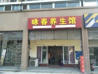 低价急转长沙县东亚苹果社区1栋75㎡养生馆_搜门面网