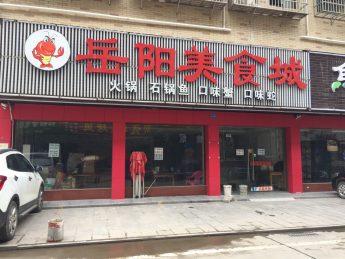 星沙龙塘小区120㎡超级旺铺餐饮门面转让_搜门面网