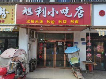 黄花镇远大三路60㎡餐馆转让_搜门面网